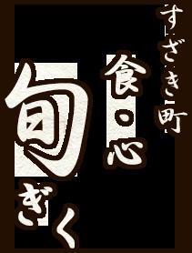【公式】中洲の和食「すざき町 食・心 旬ぎく」